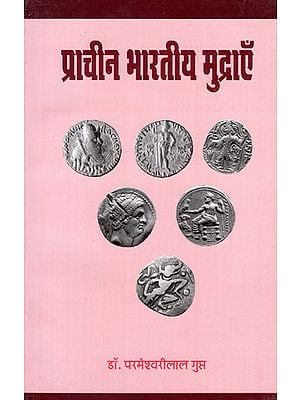 प्राचीन भारतीय मुद्राएँ - Ancient Indian Currencies