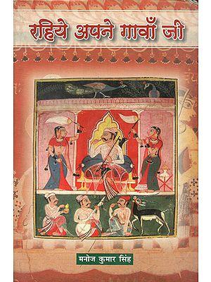 रहिये अपने गावाँ जी - Rahiye Apne Gavan Ji (An Old Book)