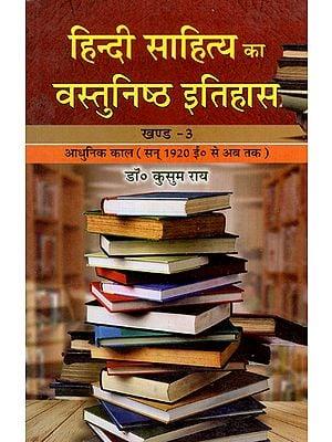 हिन्दी साहित्य का वस्तुनिष्ठ इतिहास - Objective History of Hindi Literature (Modern Period from 1920 to Now)