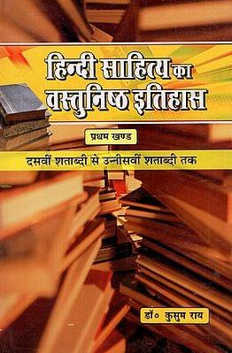 हिन्दी साहित्य का वस्तुनिष्ठ इतिहास - Objective History of Hindi Literature (Tenth Century to Nineteenth Century)