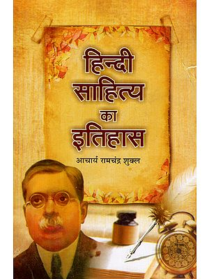 हिन्दी साहित्य का इतिहास - History of Hindi Literature