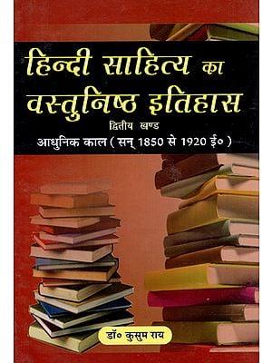 हिन्दी साहित्य का वस्तुनिष्ठ इतिहास - Objective History of Hindi Literature (Modern Era, 1850 to 1920 A.D.)