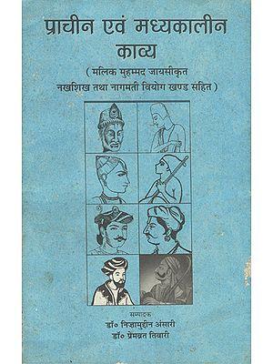 प्राचीन एवं मध्यकालीन काव्य - Ancient and Medieval Poetry (An Old Book)