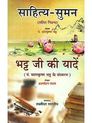 साहित्य सुमन (भट्ट जी की यादें) - Sahitya Suman (Memoirs of Balkrishna Bhatt)