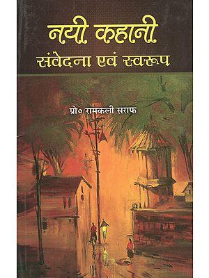 नयी कहानी (संवेदना एवं स्वरूप) - Nayi Kahani (Samvedana Evam Swaroopa)