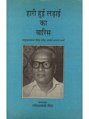 हारी हुई लड़ाई का वारिस - Hari Hui Ladai Ka Varis- Thakurprasad Singh and His Compositions (An Old Book)