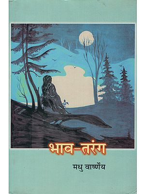 भाव- तरंग - Bhav Tarang (An Old Book)