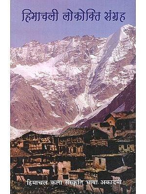 हिमाचली लोकोक्ति संग्रह - Collection of Himachali Proverbs