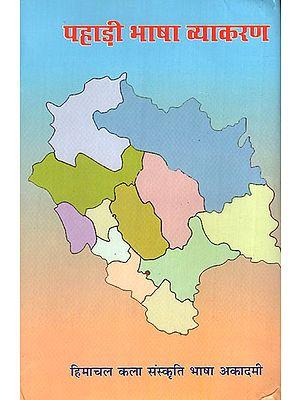 पहाड़ी भाषा व्याकरण - Vyakarana of Pahari Language