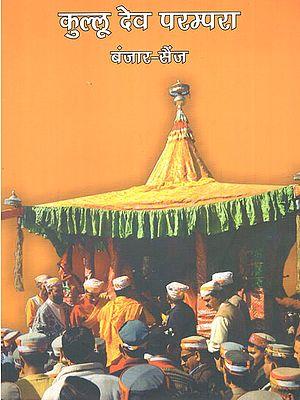 कुल्लू देव परम्परा बंजार सैज - Tradition of Kullu Dev (Banjar Sainj)