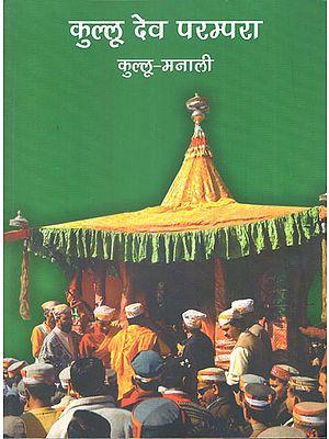 कुल्लू देव परम्परा कुल्लू मनाली - Tradition of Kullu Dev (Kullu Manali)