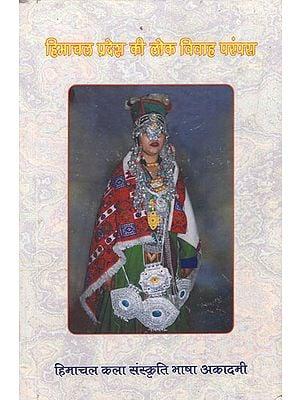 हिमाचल प्रदेश की लोक विवाह परंपरा - Tradition of Himachal Pradesh Folk Marriage