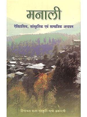 मनाली ऐतिहासिक सांस्कृतिक एवं सामाजिक अध्ययन - Manali (Historical Cultural and Social Studies)