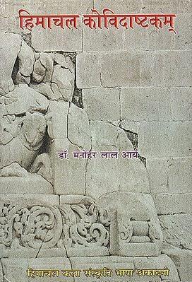 हिमाचल कोविदाष्टकम् -  Himachal Kovidashtakam