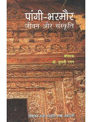 पांगी भरमौर जीवन और संस्कृति - Pangi Bharmour Life and Culture