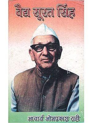 वैद्य सूरत सिंह - Vaidya Surat Singh