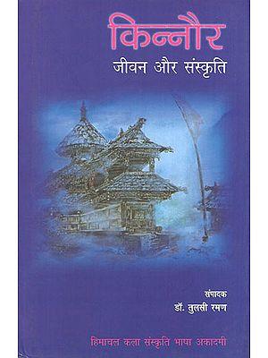 किन्नौर जीवन और संस्कृति - Kinnaur Life and Culture