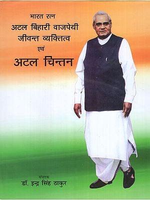 भारत रत्न अटल बिहारी वाजपेयी जीवन्त व्यक्तित्व एवं अटल चिन्तन - Bharat Ratna Atal Bihari Vajpayee's Lively Personality and Concerns