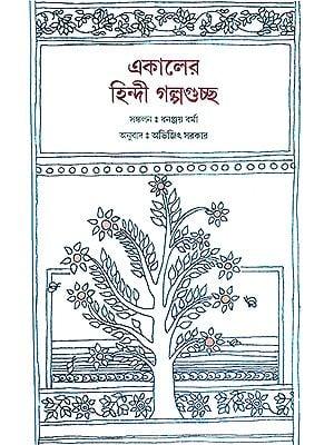 Ekaler Hindi Galpoguchchha (Bengali)