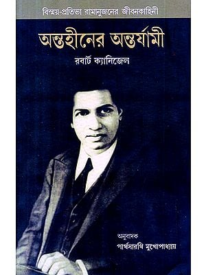 The Man Who Knew Infinity: A Life of the Genius Ramanujan (Bengali)
