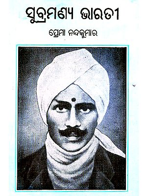 Subramania Bharati in Oriya (An Old and Rare Book)