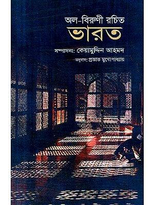 India by AL-Biruni (Bengali)