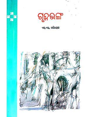 Grihabhanga in Oriya (An Old and Rare Book)