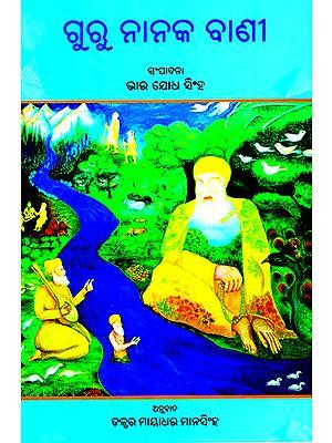 Guru Nanak Bani (Oriya)