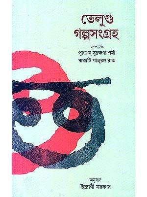 Telugu Kathanikalu (Bengali)