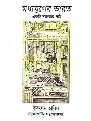 Medieval India (Bengali)