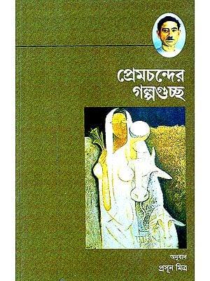 Premchand Sankalit Kahaniya (Bengali)