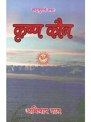 कृष्ण कौन- Who is Krishna?