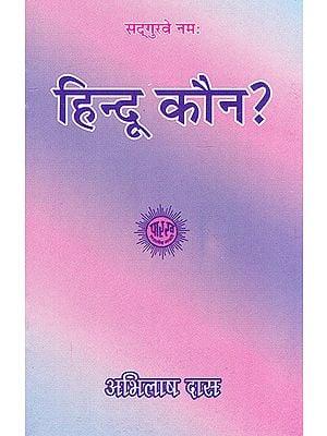 हिन्दू कौन?- Who is Hindu?
