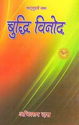 बुद्धि विनोद- Buddhi Vinod (Nepali)