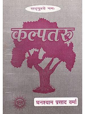 कल्पतरू- Kalpatru