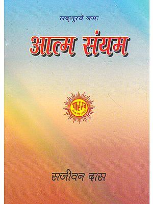 आत्म संयम- Atma Sanyam