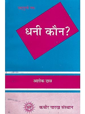 धनी कौन?- Who is Rich ?