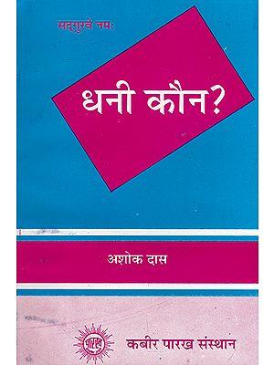 धनी कौन?- Dhani Kaun