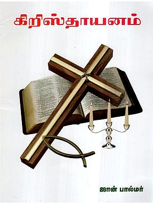 Kiristayanam- Life of Christ (Tamil)
