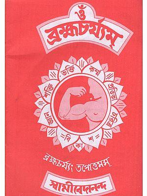 Brahmacharyam (Bengali)