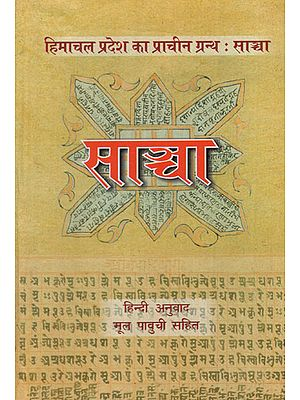 हिमाचल प्रदेश का प्राचीन ग्रन्थ : साञ्चा - Sancha (Ancient Novel of Himachal Pradesh)