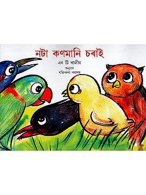 Nine Little Birds (Asamiya)