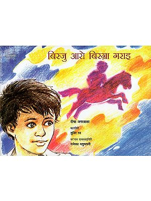 Birju and the Flying Horse (Bodo)