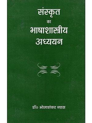 संस्कृत का भाषाशाष्त्रीय अध्ययन - Sanskrit Language Study