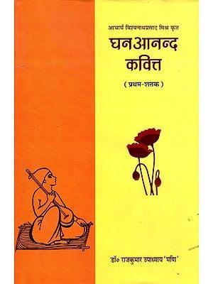 घनआनन्द कवित्त - Ghanananda Kavitta