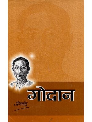 गोदान - Godan (An Old Book)