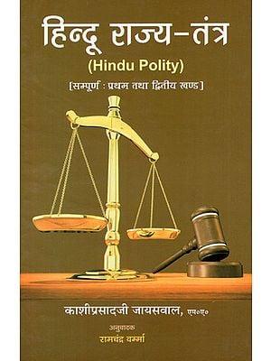 हिन्दू राज्य तंत्र - Hindu Polity (Complete Part- I & II)