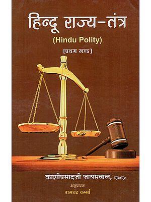 हिन्दू राज्य तंत्र - Hindu Polity (Part-I)