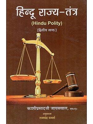 हिन्दू राज्य तंत्र - Hindu Polity (Part-II)