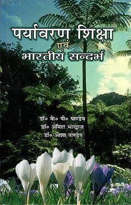 पर्यावरण शिक्षा एवं भारतीय सन्दर्भ - Environmental Education and Indian References
